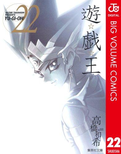 遊☆戯☆王 モノクロ版 22 (ジャンプコミックスDIGITAL)
