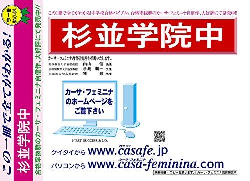 杉並学院中学校【東京都】 予想問題集C1~10(セット1割引)