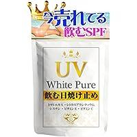 ホワイトピュア 飲む日焼け止めサプリ 紫外線サプリ 日焼け対策 ビタミンC 日本製(全額保証)