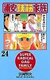 浦安鉄筋家族(24) (少年チャンピオン・コミックス)