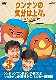 ウンナンの気分は上々。 Vol.3 シンチャンナンチャンの旅②& ウッチャンの趣味を広げよう~俳句編 [DVD]