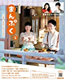 連続テレビ小説 まんぷく Part2 (NHKドラマ・ガイド)