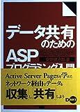 データ共有のためのASPプログラミング入門