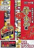 素材一番年賀状デザイン集 2006 筆まめ編