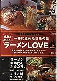 広島のおいしいラーメンLOVE〈上〉―一杯に込めた情熱の証 (広島グルメガイド別冊)