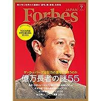 Forbes JAPAN(フォーブス ジャパン)2016年7月号