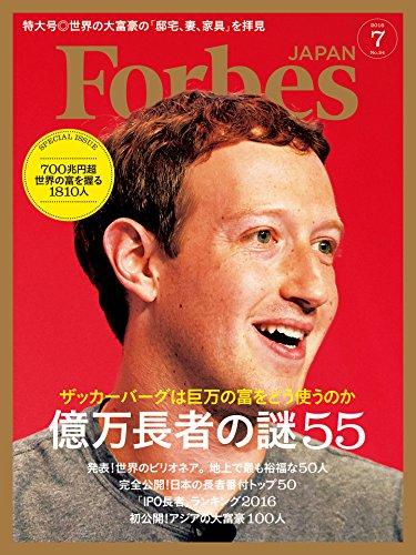 Forbes JAPAN(フォーブス ジャパン)2016年7月号の詳細を見る