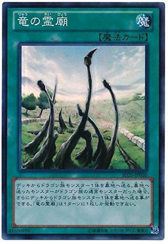 遊戯王 竜の霊廟 SD25-JP020 スーパー
