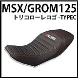 グロム(MSX125) カスタムシート TYPE:C トリコローレロゴ 【MADMAX】(バイク用品/バイクパーツ) MK18-1003