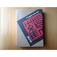 鶴田謙二限定BOX