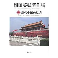 現代中国の見方 (第5巻) (岡田英弘著作集(全8巻))
