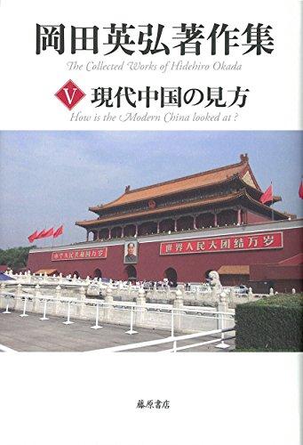 現代中国の見方