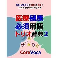 医療健康 必須用語 トリオ辞典 2: 医療·健康用語を英韓日と韓英日 辞典で気軽に学んで使える