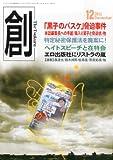 創 (つくる) 2013年 12月号 [雑誌] 画像