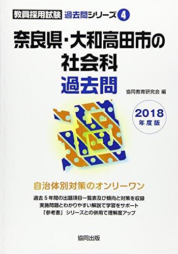 奈良県・大和高田市の社会科過去問 2018年度版 (教員採用試験「過去問」シリーズ)の詳細を見る