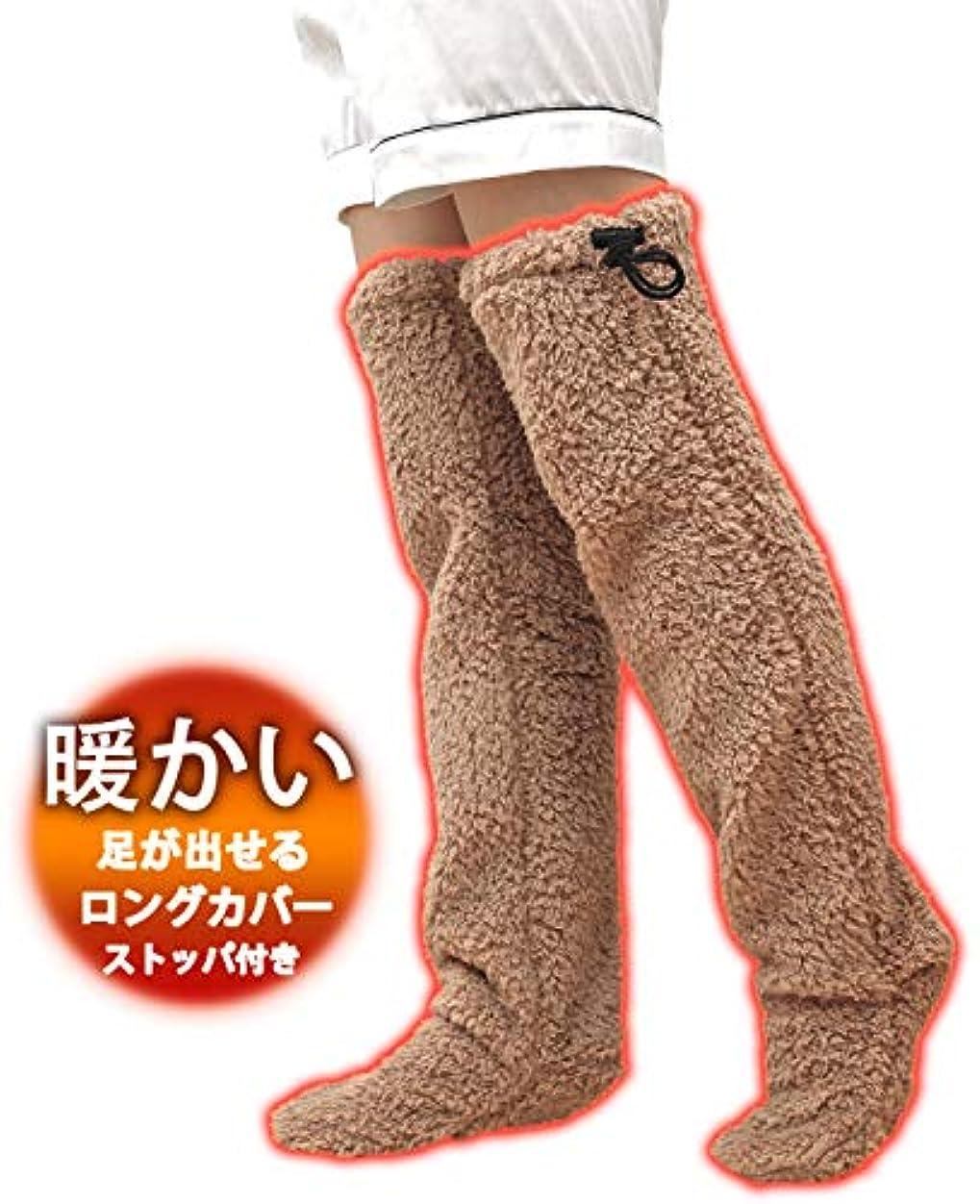 小数メンタリティラックPousutong 足が出せるロングカバー 極暖 ロングソックス ストッパー付き 足のサイズ23~25.5cm 長さ55cm 重さ310g ルームソックス ポリエステル 冷え対策 男女兼用