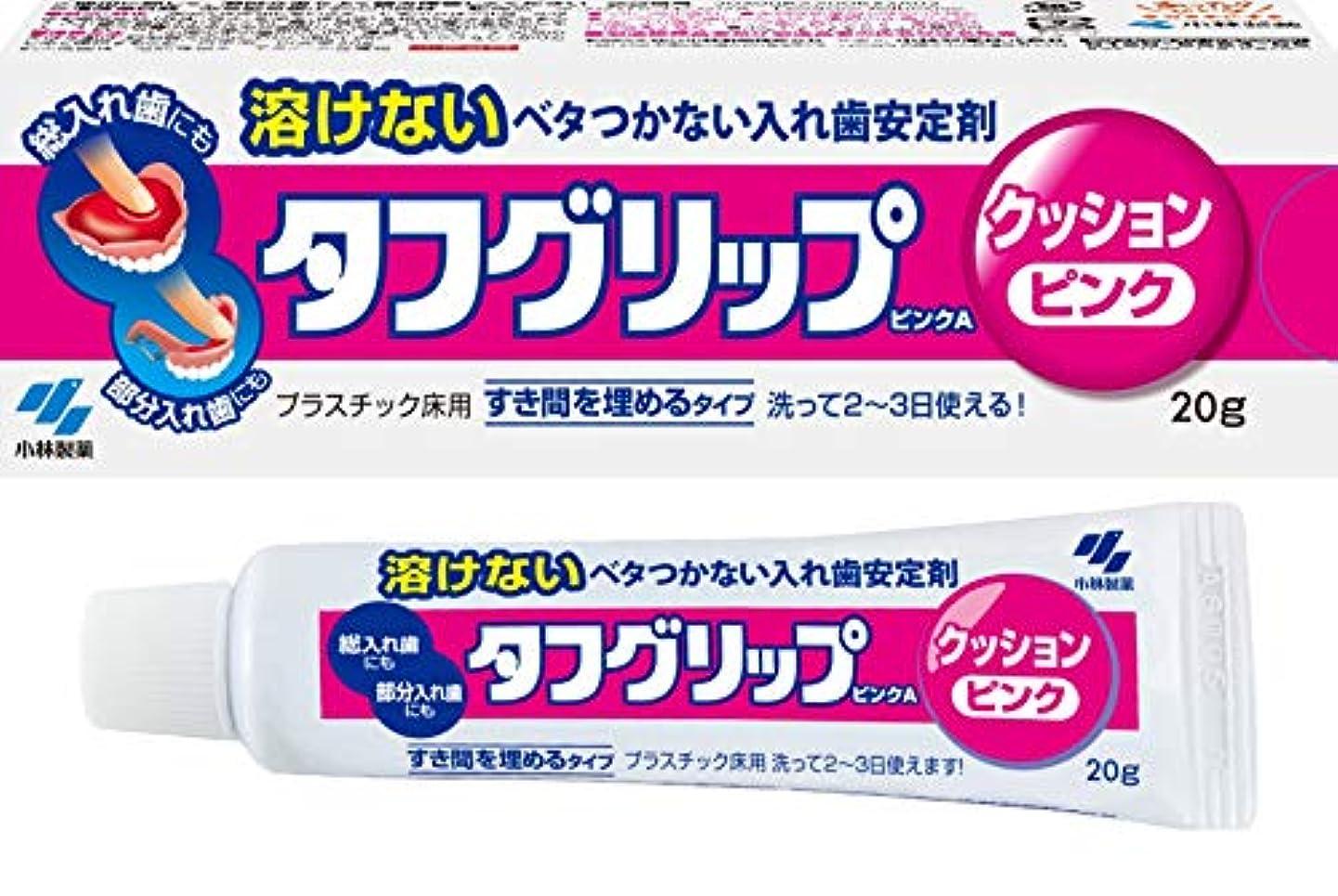 意志金額雇用者タフグリップクッション ピンク 入れ歯安定剤(総入れ歯?部分入れ歯) 20g