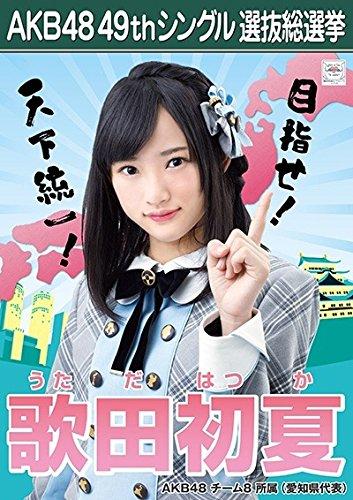 【歌田初夏 AKB48 チーム8】 AKB48 願いごとの持ち腐れ 劇場盤 特典 49thシングル 選抜総選挙 ポスター風 生写真
