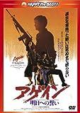 男たちの挽歌III アゲイン/明日への誓い<日本語吹替収録版>[DVD]