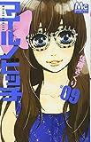 マイルノビッチ 9 (マーガレットコミックス)