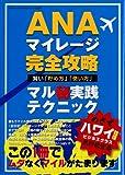 ANAマイレージ完全攻略―賢い「貯め方」「使い方」マル秘実践テクニック (ツカサムック (87))