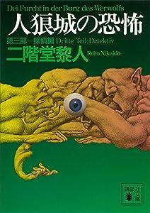 人狼城の恐怖 3巻 表紙画像