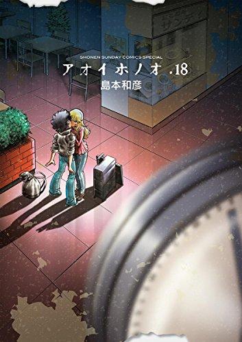 アオイホノオ(18) (ゲッサン少年サンデーコミックス)
