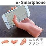 各種 スマートフォン 対応 どっきり いたずら スマホ スタンド / ユミの手