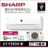 SHARP AY-F28DH DHシリーズ [エアコン (主に10畳用)]