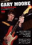 ハード・ロック時代のゲイリー・ムーア (シンコー・ミュージックMOOK) 画像