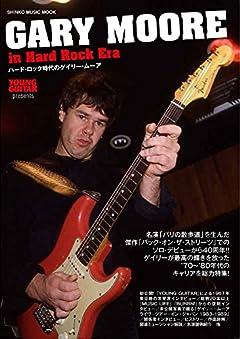 ハード・ロック時代のゲイリー・ムーア (シンコー・ミュージックMOOK)