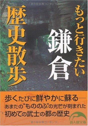 もっと行きたい 鎌倉歴史散歩 (新人物文庫)の詳細を見る