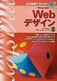 30時間でマスター Webデザイン
