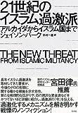 「21世紀のイスラム過激派:アルカイダからイスラム国まで」販売ページヘ