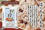 ホクレン 令和元年産 はくちょうもち(もち米) 5kg