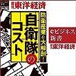 防衛産業を大解剖! 自衛隊のコスト: (週刊東洋経済eビジネス新書No.36)