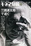 キネマ旬報 2013年7月下旬号 No.1641