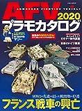 AFVプラモカタログ 2020 (イカロス・ムック)