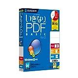 いきなりPDF/BASIC Edition Ver.2