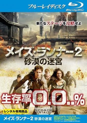 メイズ・ランナー2 砂漠の迷宮 ブルーレイディスク