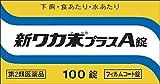 【第2類医薬品】新ワカ末プラスA錠 100錠