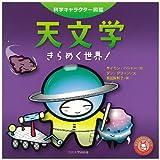 科学キャラクター図鑑 天文学―きらめく世界