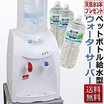 ペットボトル専用 ウォーターサーバー 【天然水2リットル×6本付き】 卓上型  NEW OISISA POT / 冷温両用