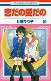 恋だの愛だの 10 (花とゆめCOMICS)