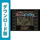 マリオのスーパーピクロス [WiiUで遊べるスーパーファミコンソフト][オンラインコード]
