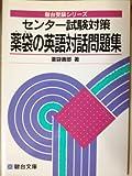 センター試験対策薬袋の英語対話問題集 (駿台受験シリーズ)