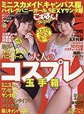 ランジェリーザ・ベストこすぱん! Vol.22 (BEST MOOK SERIES 59)