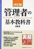 改訂版 管理者の基本教科書 (実務入門)