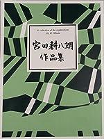 宮田耕八朗 作曲 琴 箏 楽譜 秩父路 (送料など込)