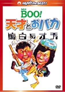 Amazon.co.jp | Mr.BOO!ギャンブ...